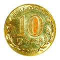 Russian rubles commemorative coin with reflections of light isolated Royalty Free Stock Image