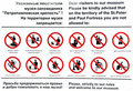 Russian signs Royalty Free Stock Photography