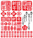 Seal carving set of japanese engraving texture of new year s card Royalty Free Stock Photos