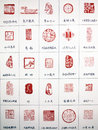 Seal of china. Royalty Free Stock Photo