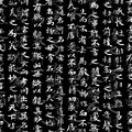 Seamless background of many hieroglyphs chinese written on white Stock Photos