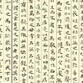 Seamless background of scroll with hieroglyphs many chinese written Stock Images