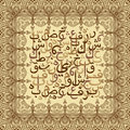 Seamless pattern with ornament Arabic calligraphy and ornate border frame.