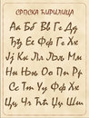 Serbian cyrillic letter all letters of the alphabet Stock Photography
