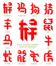 Set of artistic origami Chinese zodiac hieroglyphs Royalty Free Stock Photo