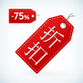 Set red leather label sale vector chinese Royalty Free Stock Photo