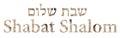 Shabbat Shalom written in english and hebrew Royalty Free Stock Photo