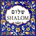 Shalom peace Stock Photography