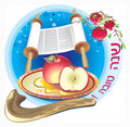 Shana tova Royalty Free Stock Images