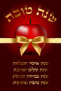 Shana tova card with apple vector year of happiness success peace and love growth and prosperity sweet year hebrew Royalty Free Stock Images