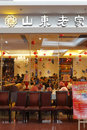 Shandong hometown restaurant shandonglaojia in amoy city china cuisine is representative of the northern chinese cuisine Stock Photos