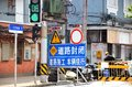 SHANGHAI, CHINA - May 6, 2017 - Street under construction, safety roadwork signs and light. Royalty Free Stock Photo