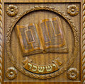 Shevet issahar one of the tribes of israel is shown at the entrance to the synagogue Royalty Free Stock Photography