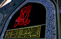 The shrine of imam hussein in karbala iraq – may grandson prophet mohammed prophet islam third at shiite Royalty Free Stock Image