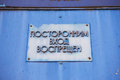A sign on the blue door, no trespassing.In the Russian language. Retro