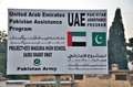 Sign board for UAE funded reconstruction development project in Swat Valley, Pakistan Royalty Free Stock Photos