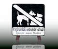 The Sign of domestic animal prohibited Stock Image
