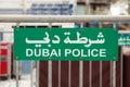 Sign Dubai Police Royalty Free Stock Photo