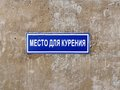 Sign smoking area plate with the inscription in russian the Royalty Free Stock Image