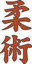 Simbol kanji hieroglyph_Jiu-jutsu .MARTIAL ARTS Royalty Free Stock Photo