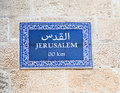 Sing on The walls of Old City Jerusalem Royalty Free Stock Photo