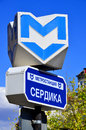 Sofia metro station sign bulgaria sept on sept in bulgaria s annual ridership is about million passengers Royalty Free Stock Photo
