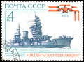 Soviet military theme stamp Stock Images
