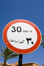 Speed limit traffic sign Royalty Free Stock Photo
