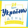 26st anniversary Ukraine independence day ua card