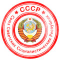 Stamp of USSR Royalty Free Stock Photo
