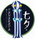 Starry Round Button with Fukinagashi for Japanese Tanabata Festival, Vector Illustration