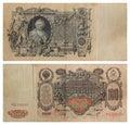 Stary rosyjski pieniądze Obraz Stock