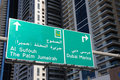 Street Sign in Dubai Stock Photos