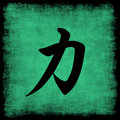 Strength Chinese Calligraphy Set Royalty Free Stock Photography