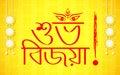 Subho Vijaya