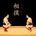 Sumo wrestlers two ready to fight Stock Photo