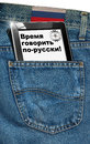 Tablet computer russian everywhere jeans with in a pocket with phrase time to speak in and flag concept to speak Royalty Free Stock Image
