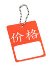 Tag with the chinese Stock Photos