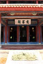 Tainan, Taiwan Chikan House Royalty Free Stock Photo