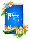 Taj Mahal with Tricolor Indian flag frame and text in Hindi Jai Hind meaning Victory to India