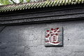 Taoism a chinese character on the ancient wall in qingcheng mountain chengdu china qingcheng mountain is one of the cradle for Royalty Free Stock Photos