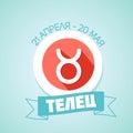 Taurus zodiac sign in Russian Royalty Free Stock Photo
