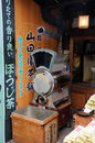 Tea roaster in japan a roasting green kyoto Royalty Free Stock Images