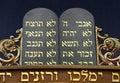Ten Commandments in Hebrew Royalty Free Stock Photo