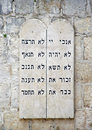 The ten commandments tables with in hebrew hanging on wall in jerusalem Royalty Free Stock Image