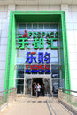 Tesco supermarket the green door of in amoy city china Stock Photo