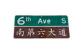 6th Ave South Sign In Chinese ...
