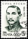120th Birth Anniversary of Sun Yat-sen, serie, circa 1986 Royalty Free Stock Photo