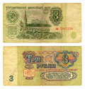 Three soviet roubles, 1961 Stock Photo
