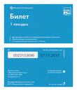 Ticket for public transport in Moscow, Russia
